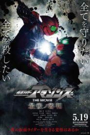 Kamen Rider Amazons The Movie: The Final Judgement