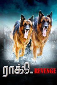 Rocky: The Revenge