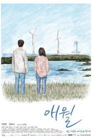 Aewol – Written on the Wind