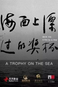A Trophy On The Sea