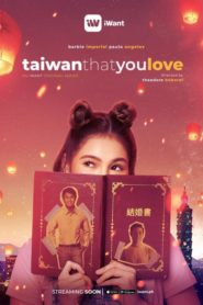 Taiwan That You Love