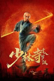 Shao Lin Si Shi Ba Luo Han
