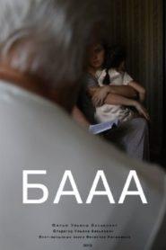 БАААА