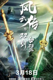 The Swords of Storm